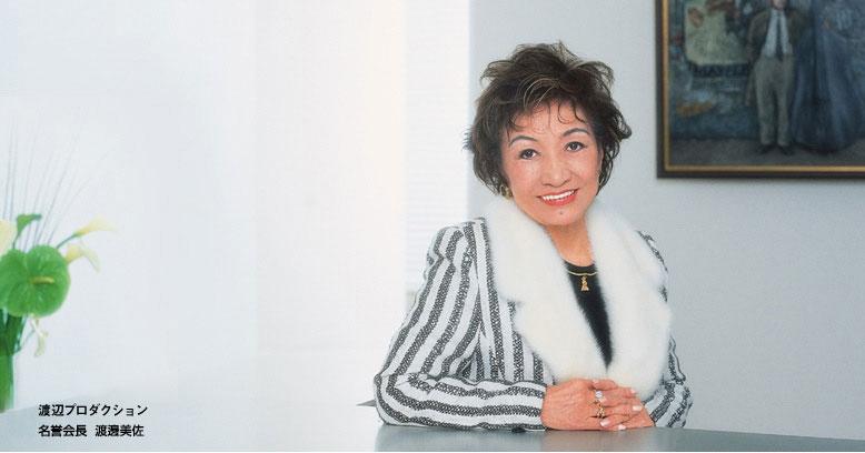 渡辺プロダクショングループ 代表 渡邊美佐 渡辺プロダクショングループは、渡辺プロダクションを中